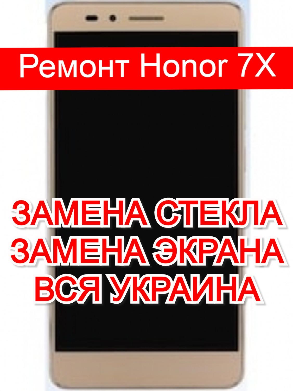 ремонт Honor 7X замена стекла и экрана