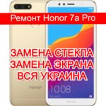ремонт Honor 7a Pro замена стекла и экрана