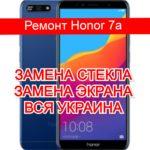 ремонт Honor 7a замена стекла и экрана