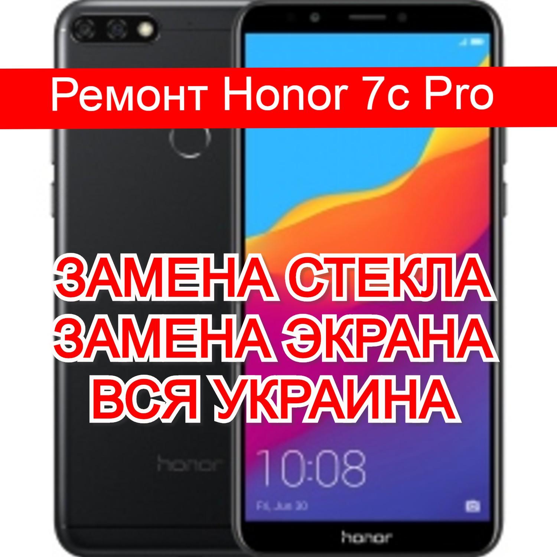 ремонт Honor 7c Pro замена стекла и экрана