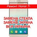 ремонт Honor 7i замена стекла и экрана