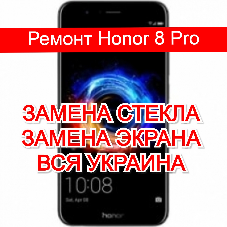 ремонт Honor 8 Pro замена стекла и экрана