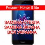 ремонт Honor 8 lite замена стекла и экрана