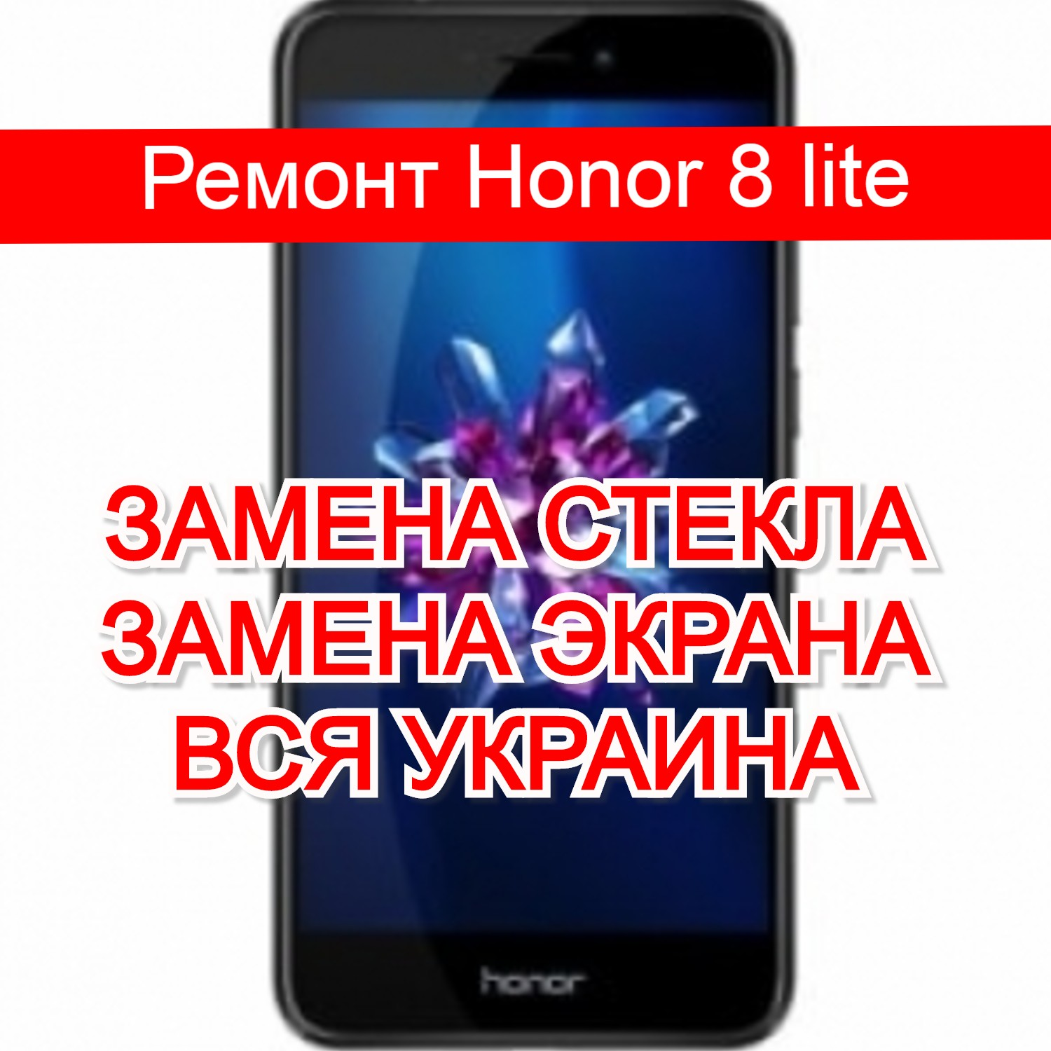 ремонт Honor 8 lite замена стекла и экрана