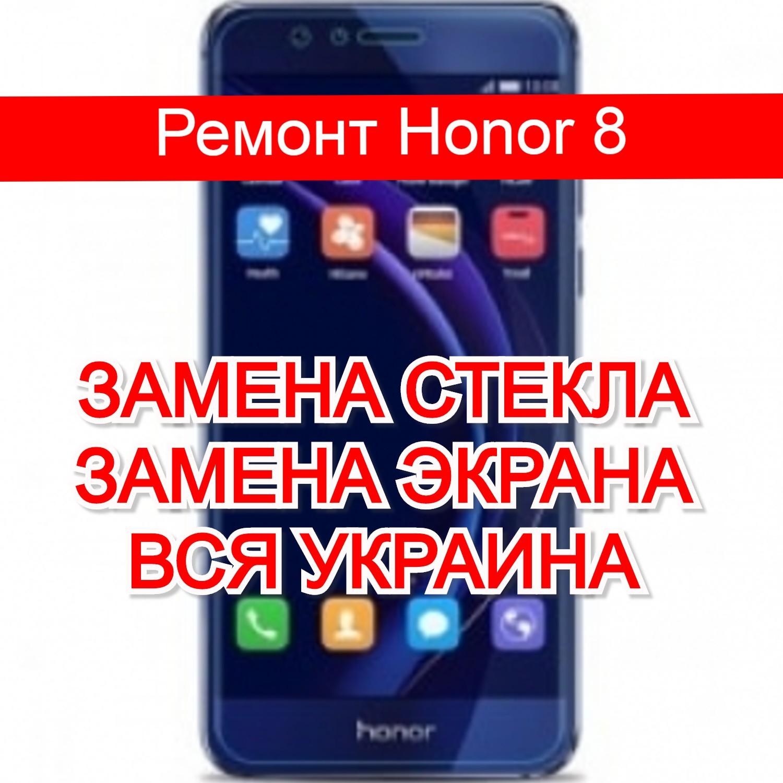 ремонт Honor 8 замена стекла и экрана
