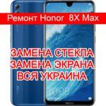 ремонт Honor 8X Max замена стекла и экрана