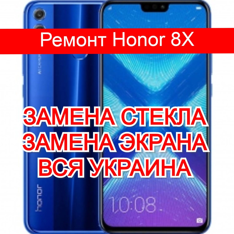 ремонт Honor 8X замена стекла и экрана