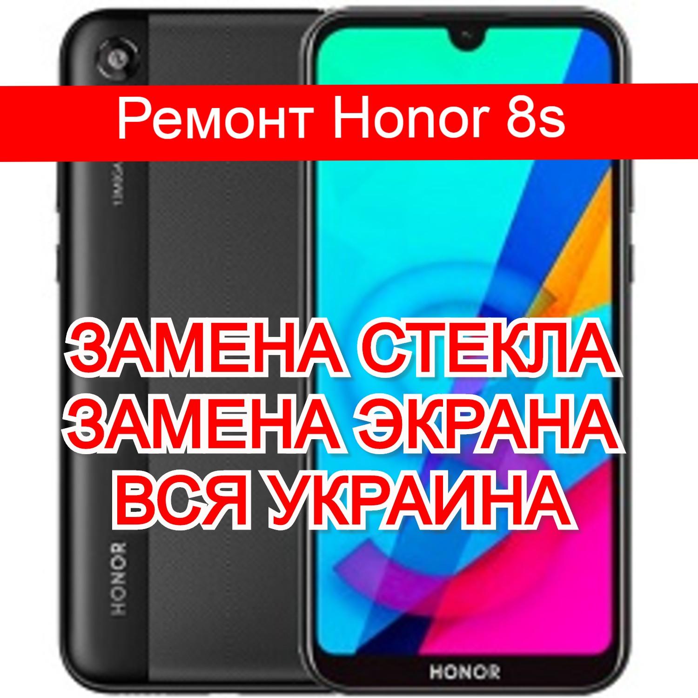 ремонт Honor 8s замена стекла и экрана