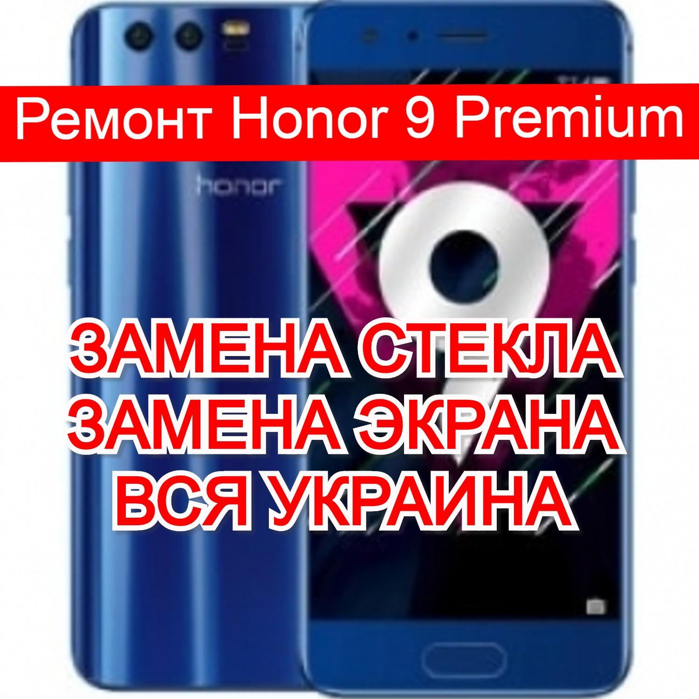 ремонт Honor 9 Premium замена стекла и экрана