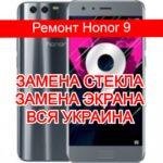 ремонт Honor 9 замена стекла и экрана