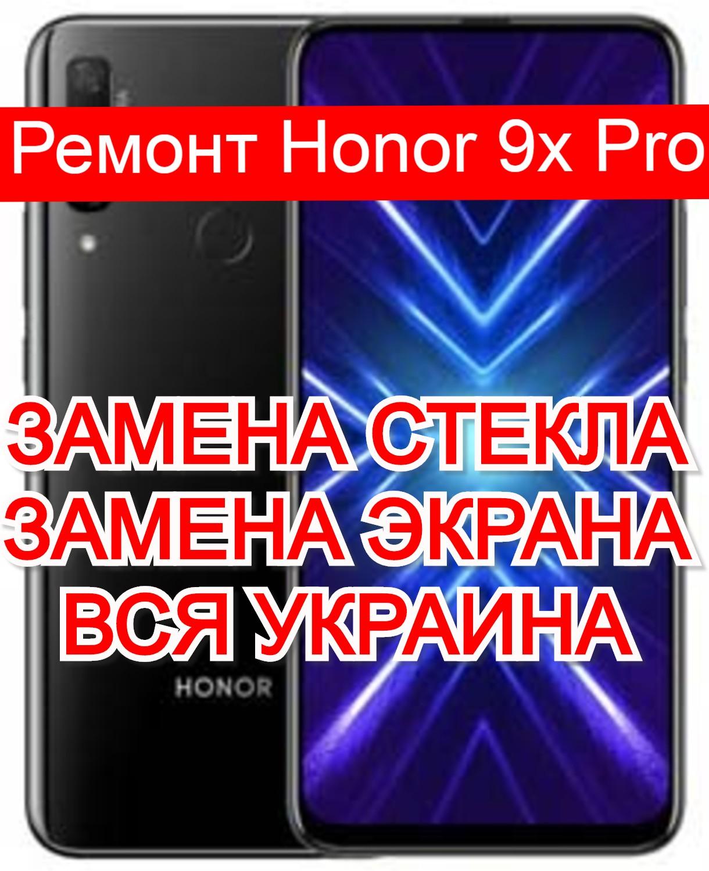 ремонт Honor 9x Pro замена стекла и экрана