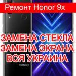 ремонт Honor 9x замена стекла и экрана