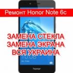 ремонт Honor Note 6c замена стекла и экрана
