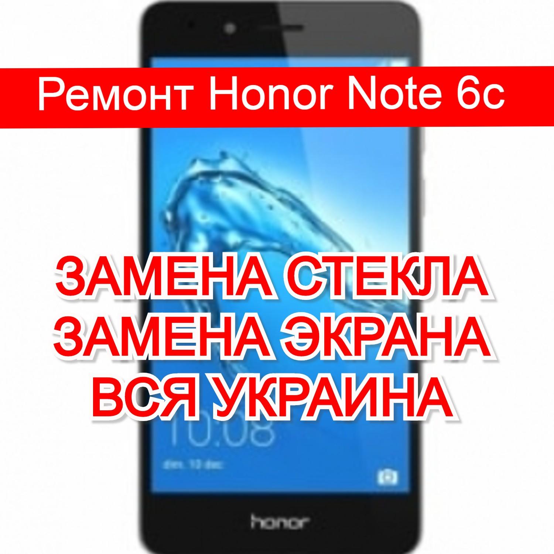 ремонт Honor Note 6c замена стекла и экрана
