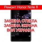 ремонт Honor Note 8 замена стекла и экрана