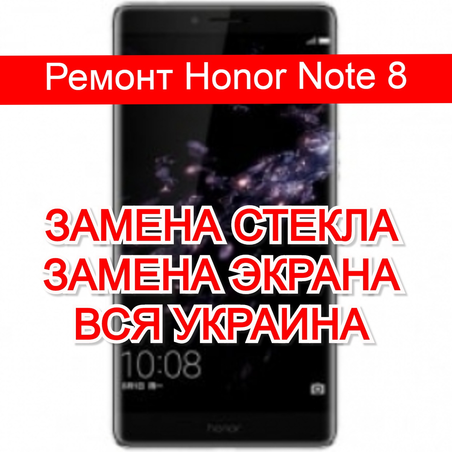 ремонт Honor Note 8 замена стекла и экрана