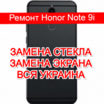 ремонт Honor Note 9i замена стекла и экрана