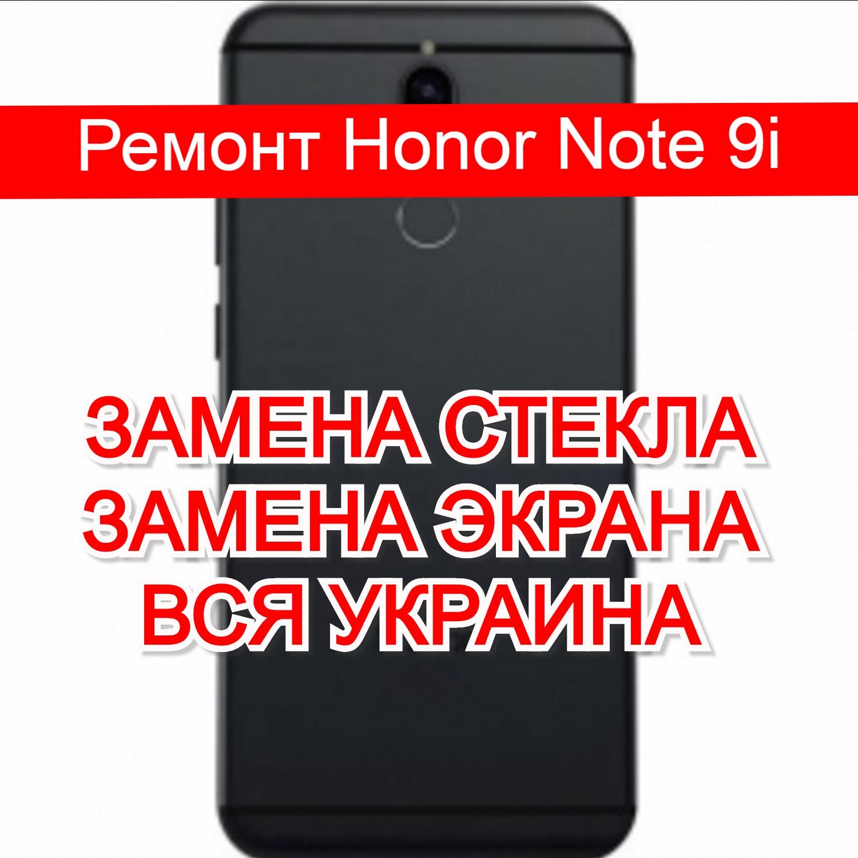 ремонт Honor Note 9i замена стекла и экрана