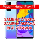 ремонт Honor Play 4T замена стекла и экрана