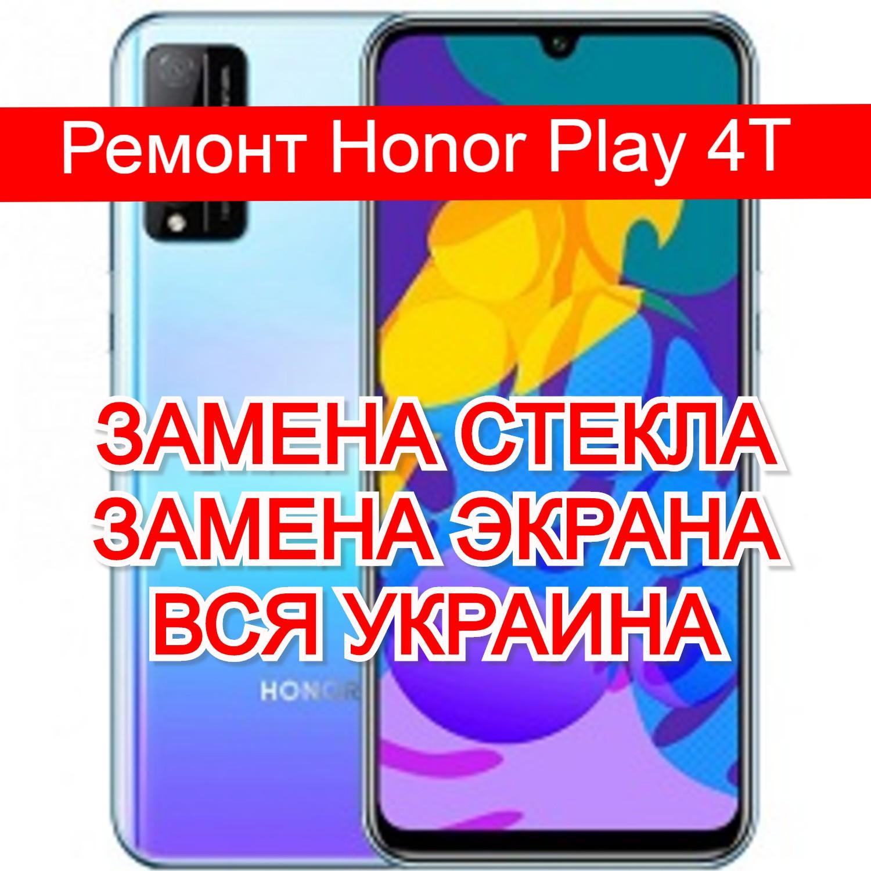 ремонт Honor Play 4T замена стекла и экрана