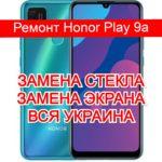 ремонт Honor Play 9a замена стекла и экрана