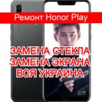 ремонт Honor Play замена стекла и экрана