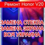 ремонт Honor V20 замена стекла и экрана