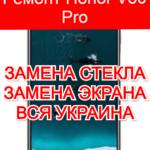 ремонт Honor V30 Pro замена стекла и экрана