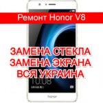 ремонт Honor V8 замена стекла и экрана