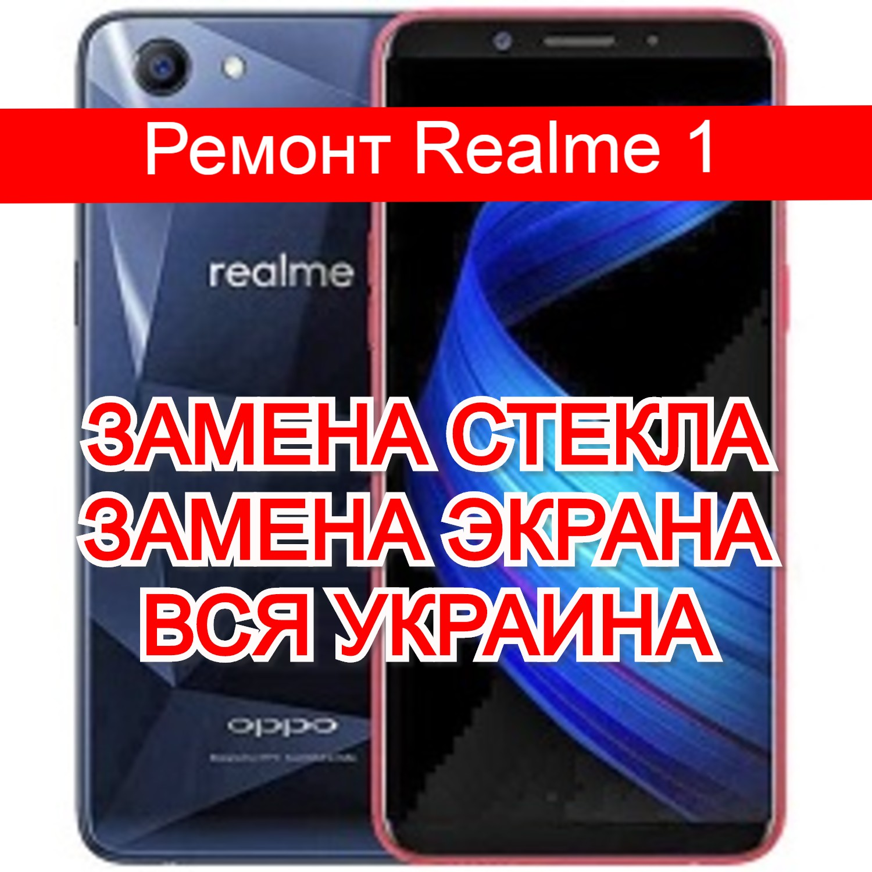 ремонт Realme 1 замена стекла и экрана