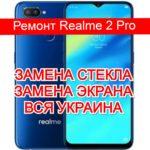 ремонт Realme 2 Pro замена стекла и экрана