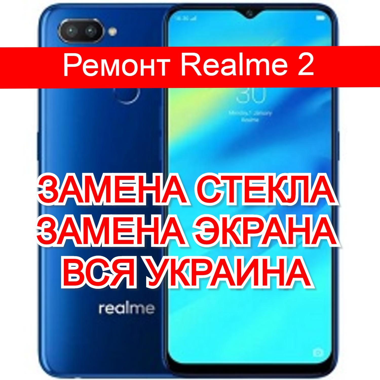 ремонт Realme 2 замена стекла и экрана