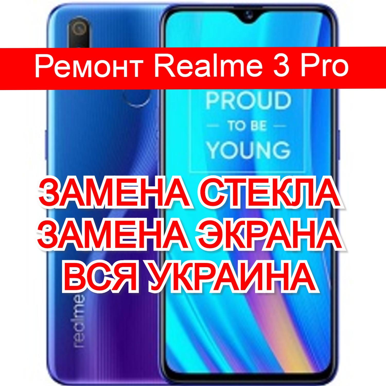 ремонт Realme 3 Pro замена стекла и экрана