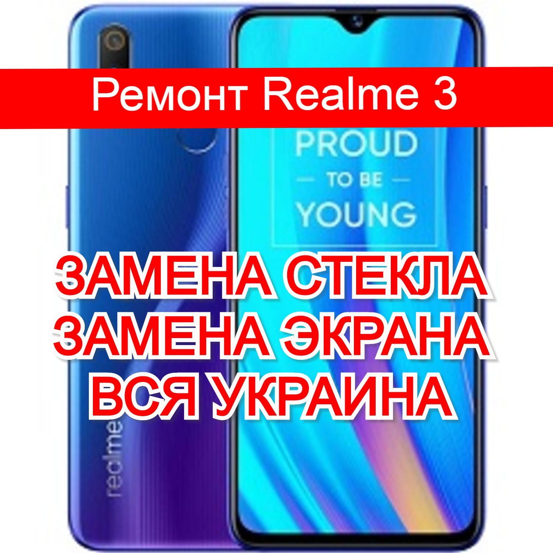 ремонт Realme 3 замена стекла и экрана