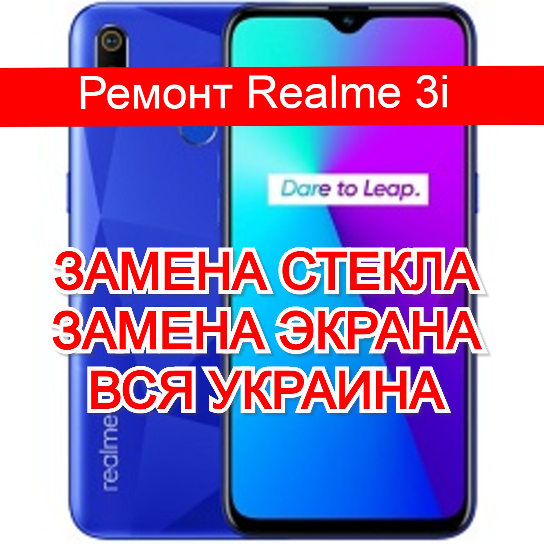 ремонт Realme 3i замена стекла и экрана