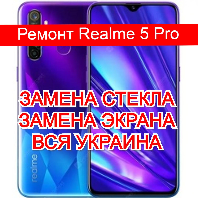 ремонт Realme 5 Pro замена стекла и экрана