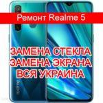 ремонт Realme 5 замена стекла и экрана