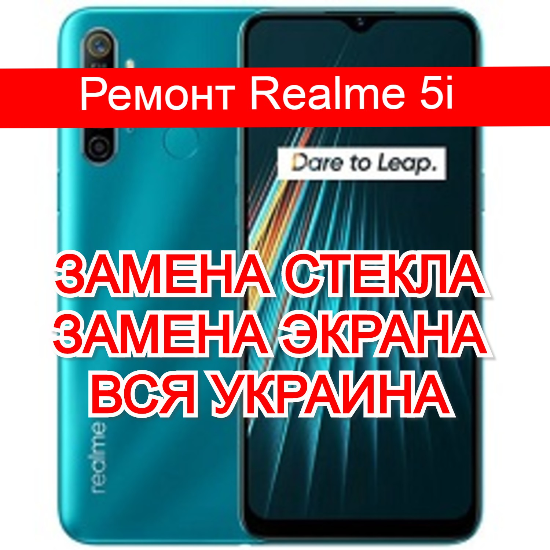 ремонт Realme 5i замена стекла и экрана