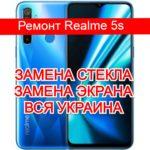ремонт Realme 5s замена стекла и экрана