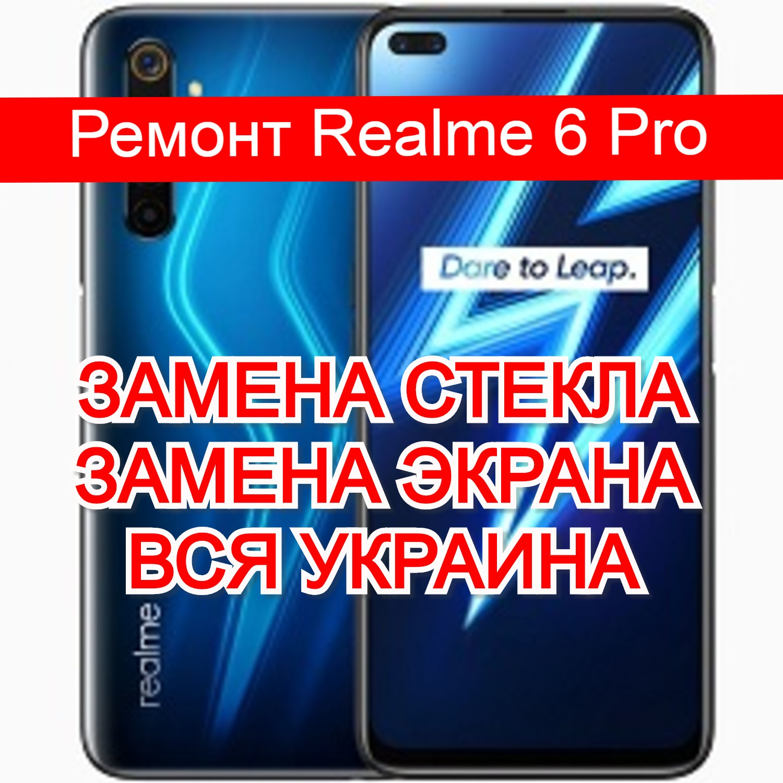 ремонт Realme 6 Pro замена стекла и экрана