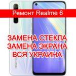 ремонт Realme 6 замена стекла и экрана
