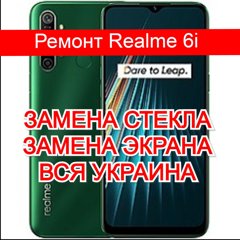 ремонт Realme 6i замена стекла и экрана