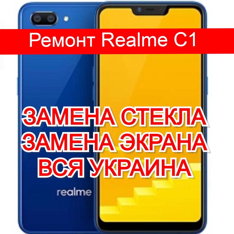 ремонт Realme C1 замена стекла и экрана
