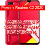 ремонт Realme C2 2020 замена стекла и экрана
