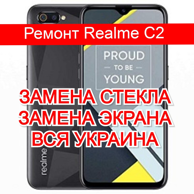ремонт Realme C2 замена стекла и экрана