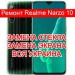 ремонт Realme Narzo 10 замена стекла и экрана
