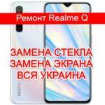 ремонт Realme Q замена стекла и экрана