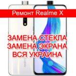 ремонт Realme X замена стекла и экрана