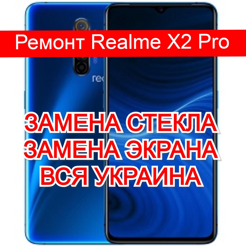 ремонт Realme X2 Pro замена стекла и экрана