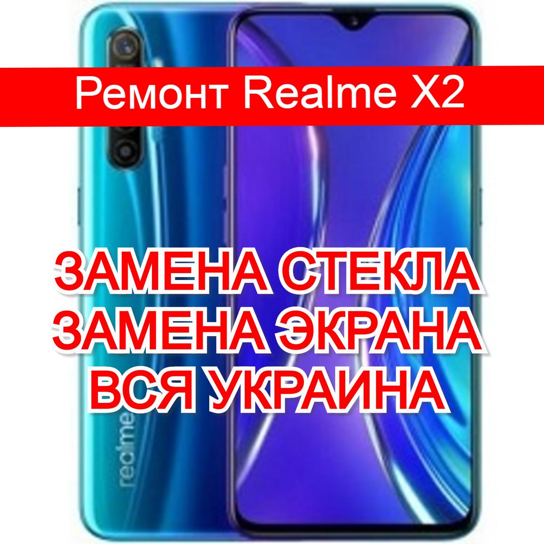 ремонт Realme X2 замена стекла и экрана